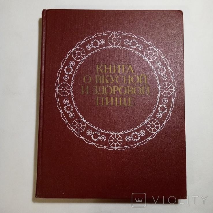 1987 Книга о вкусной и здоровой пище. Москва Агропромиздат. Кулинария, фото №2