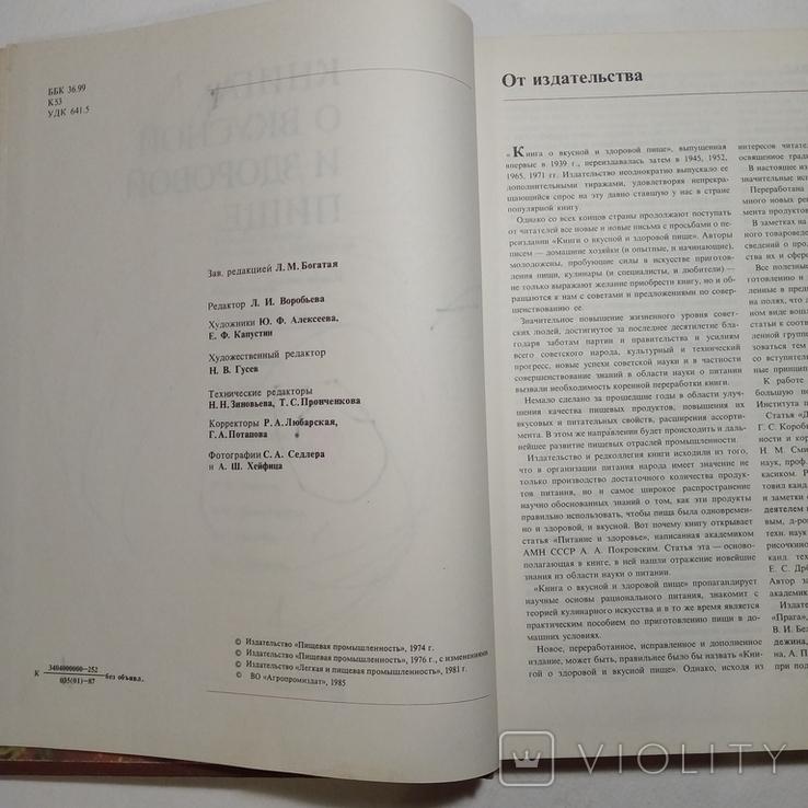 1987 Книга о вкусной и здоровой пище. Москва Агропромиздат. Кулинария, фото №6