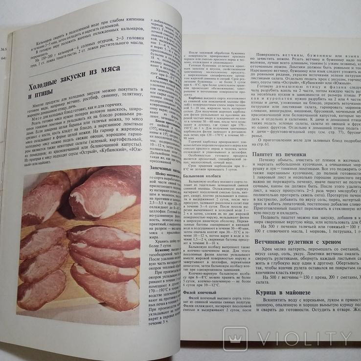 1987 Книга о вкусной и здоровой пище. Москва Агропромиздат. Кулинария, фото №7