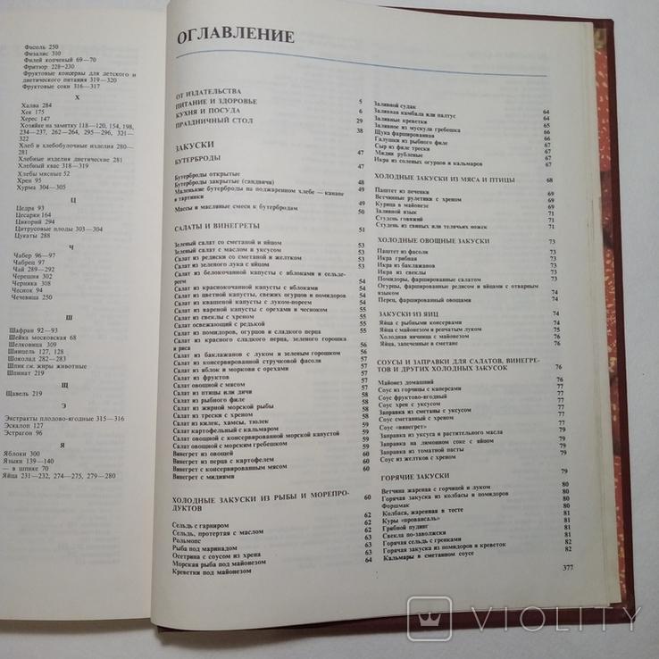1987 Книга о вкусной и здоровой пище. Москва Агропромиздат. Кулинария, фото №10