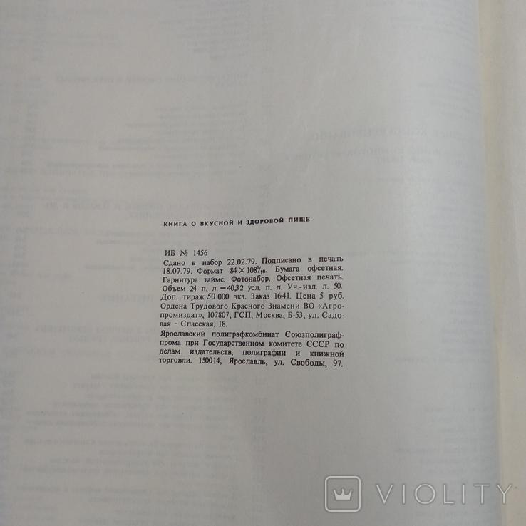 1987 Книга о вкусной и здоровой пище. Москва Агропромиздат. Кулинария, фото №12