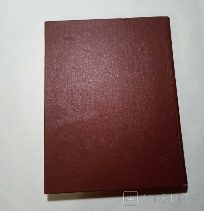 1987 Книга о вкусной и здоровой пище. Москва Агропромиздат. Кулинария, фото №13