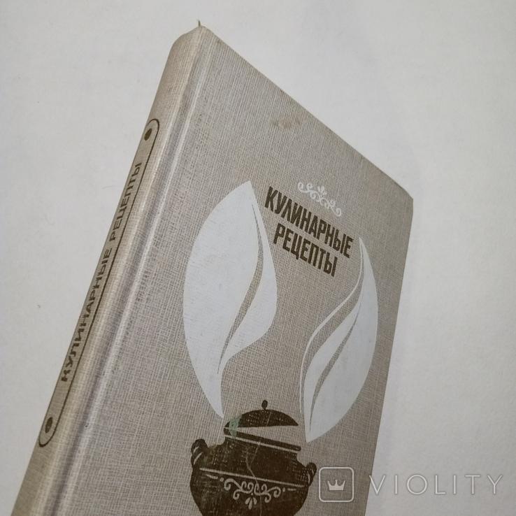 1988 Кулинарные рецепты Воробьева Л.И., фото №2