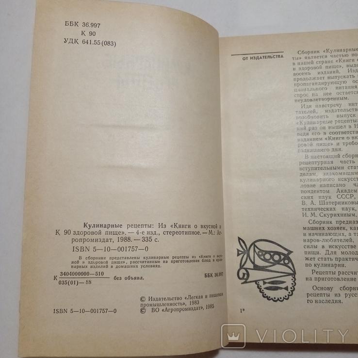 1988 Кулинарные рецепты Воробьева Л.И., фото №6