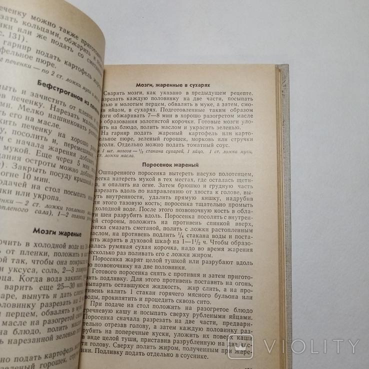 1988 Кулинарные рецепты Воробьева Л.И., фото №7