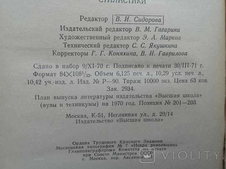 """""""Очерки общей и сопоставительной стилистики"""" 1971 г. Филология., фото №5"""