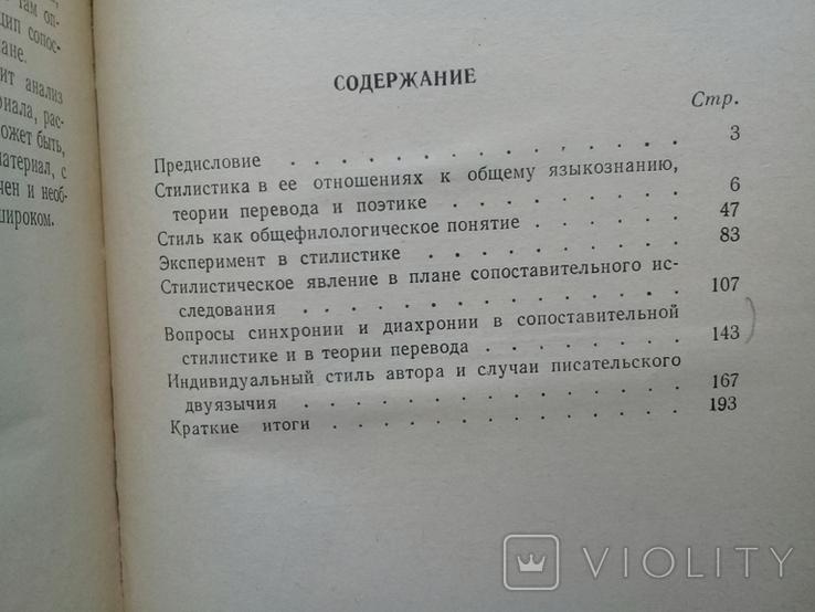 """""""Очерки общей и сопоставительной стилистики"""" 1971 г. Филология., фото №6"""