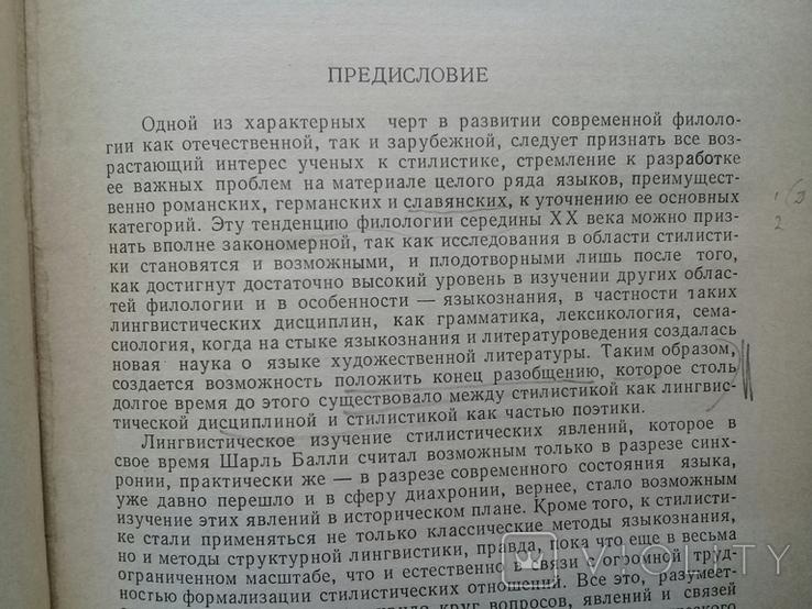 """""""Очерки общей и сопоставительной стилистики"""" 1971 г. Филология., фото №7"""