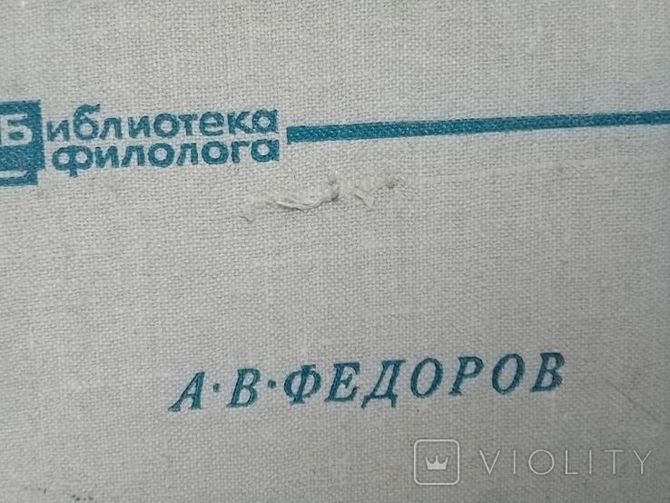 """""""Очерки общей и сопоставительной стилистики"""" 1971 г. Филология., фото №9"""