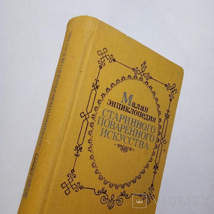 1990 Малая энциклопедия старинного поваренного искусства, фото №3