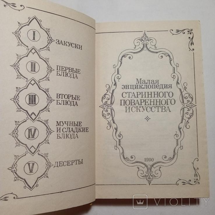 1990 Малая энциклопедия старинного поваренного искусства, фото №5