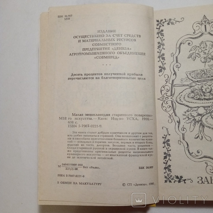1990 Малая энциклопедия старинного поваренного искусства, фото №6