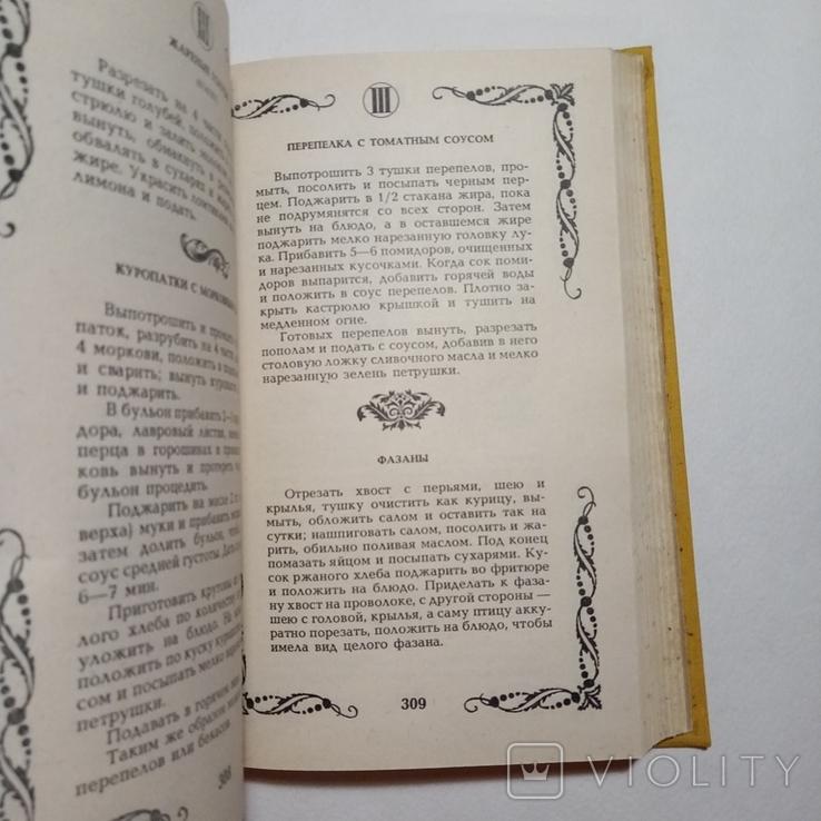 1990 Малая энциклопедия старинного поваренного искусства, фото №8