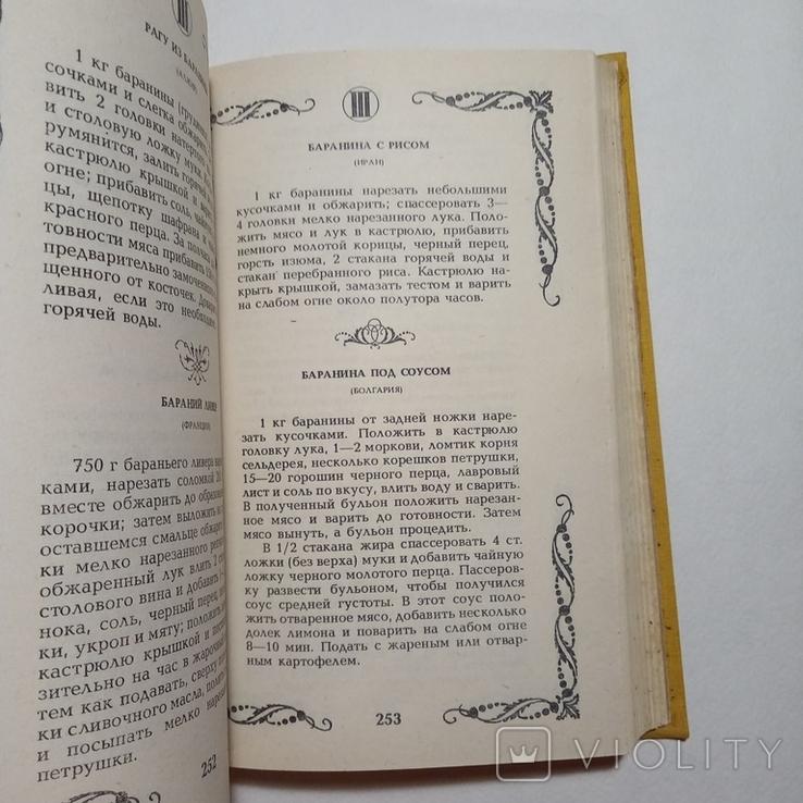 1990 Малая энциклопедия старинного поваренного искусства, фото №9