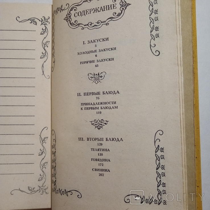 1990 Малая энциклопедия старинного поваренного искусства, фото №10