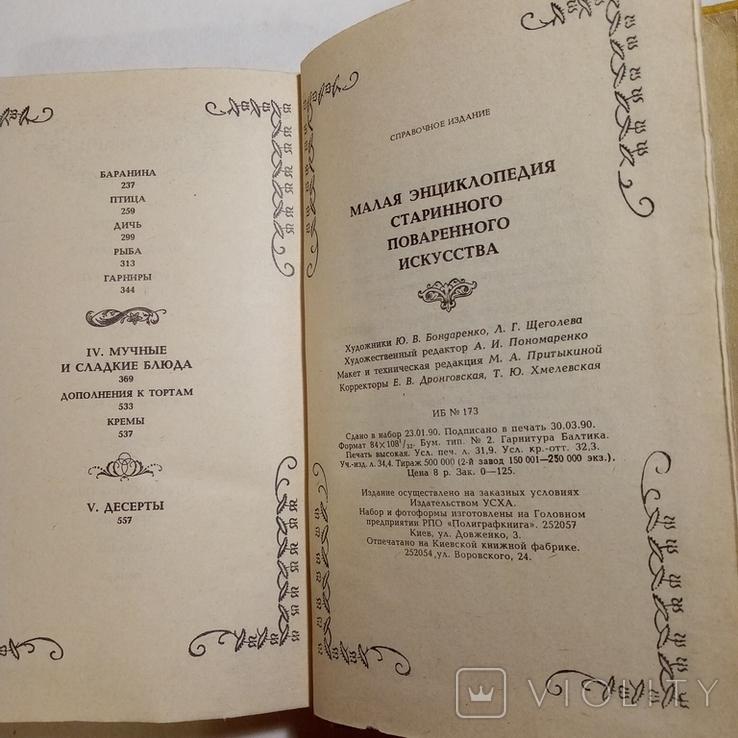 1990 Малая энциклопедия старинного поваренного искусства, фото №11
