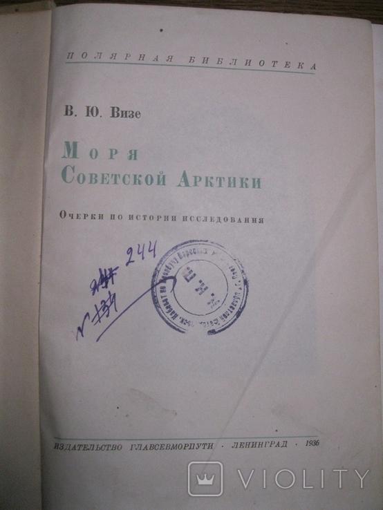 В.Ю.Визе Моря Советской Арктики 1936г., фото №5