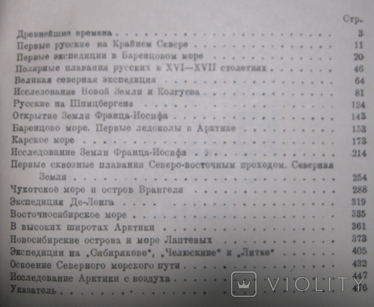 В.Ю.Визе Моря Советской Арктики 1936г., фото №6