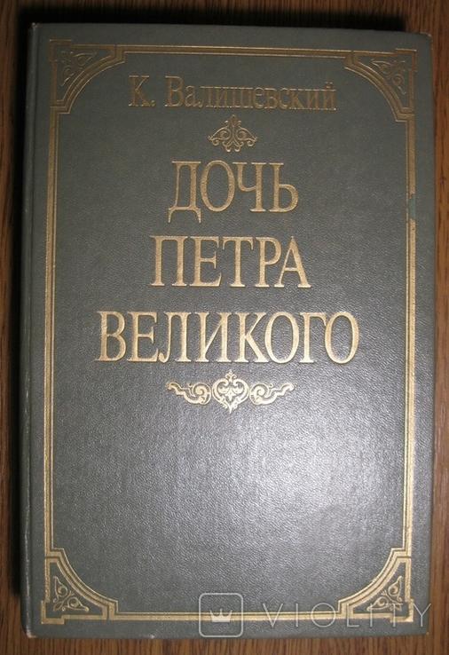 К.Валишевский Дочь Петра великого (репринт), фото №2