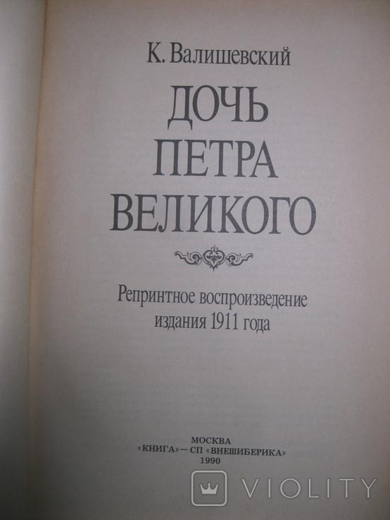 К.Валишевский Дочь Петра великого (репринт), фото №3