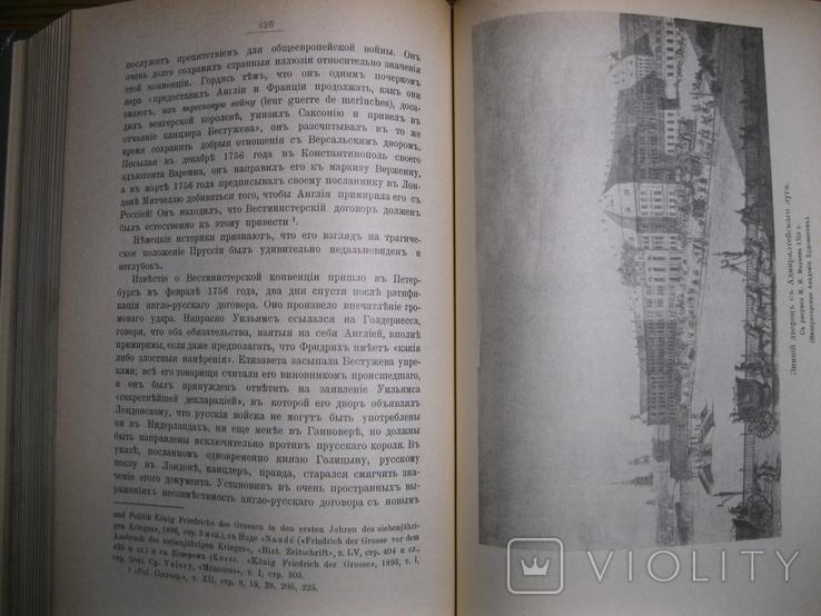 К.Валишевский Дочь Петра великого (репринт), фото №4