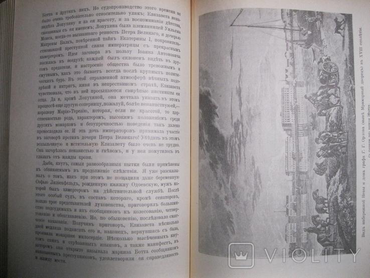 К.Валишевский Дочь Петра великого (репринт), фото №5