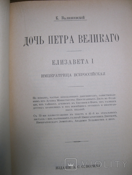 К.Валишевский Дочь Петра великого (репринт), фото №6