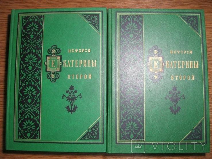 История Екатерины второй в 2-х т.(репринт), фото №2