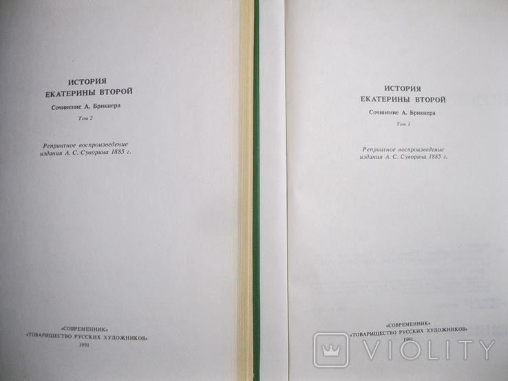 История Екатерины второй в 2-х т.(репринт), фото №3