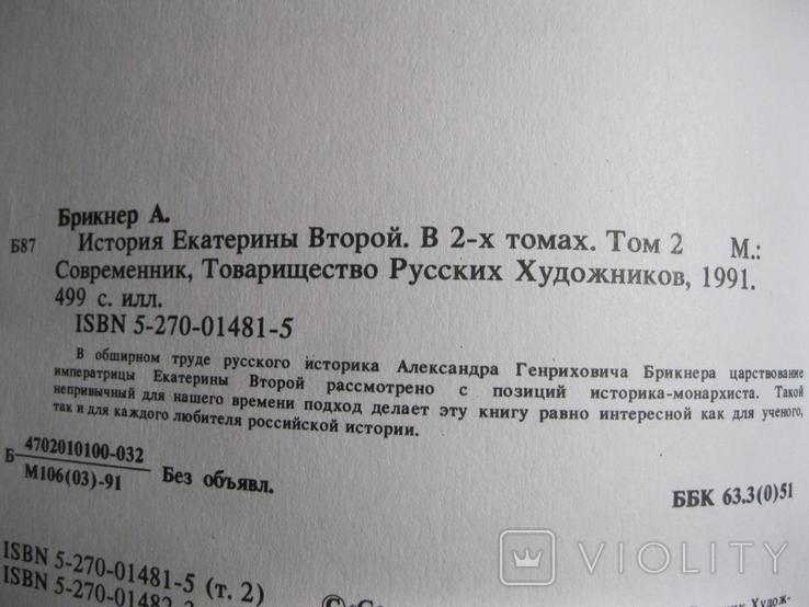 История Екатерины второй в 2-х т.(репринт), фото №5