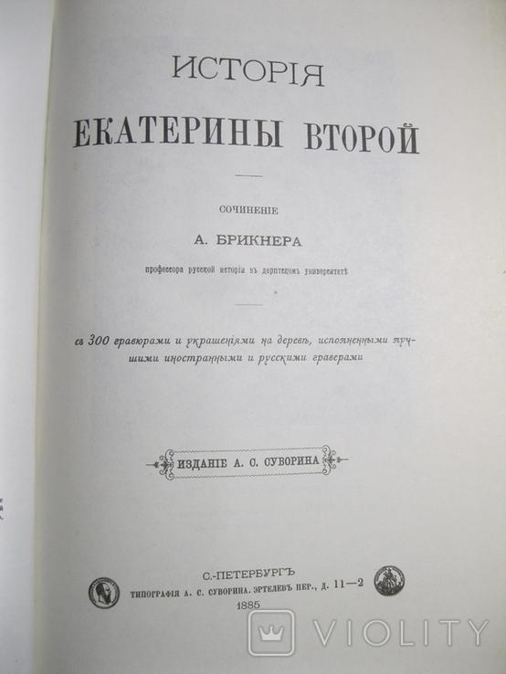 История Екатерины второй в 2-х т.(репринт), фото №9