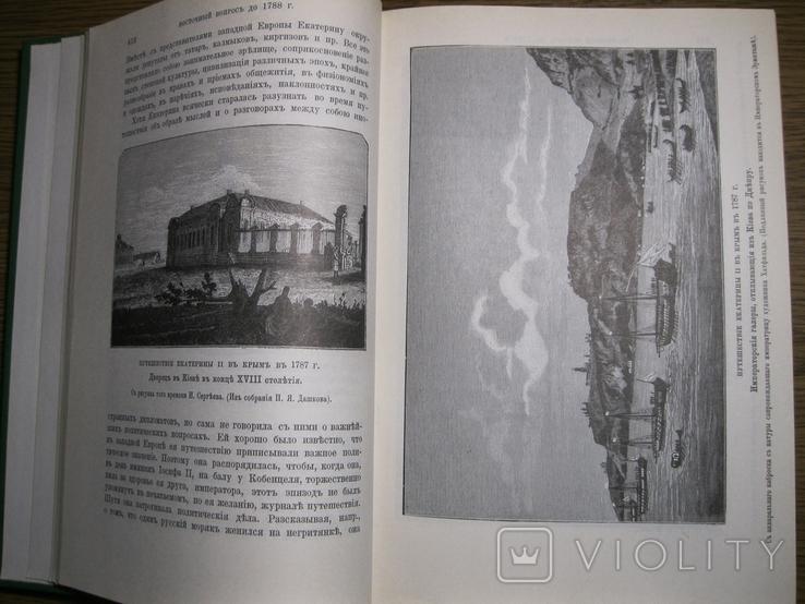 История Екатерины второй в 2-х т.(репринт), фото №10