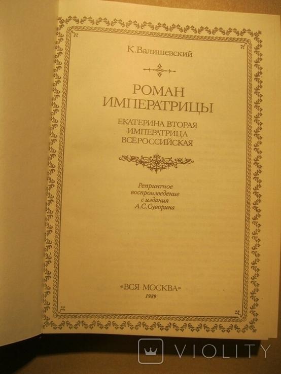 К.Валишкевский Роман императрицы (репринт), фото №3