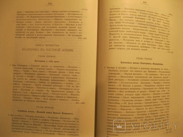 К.Валишкевский Роман императрицы (репринт), фото №9