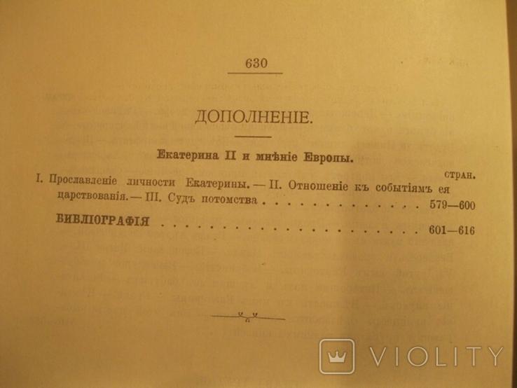 К.Валишкевский Роман императрицы (репринт), фото №10