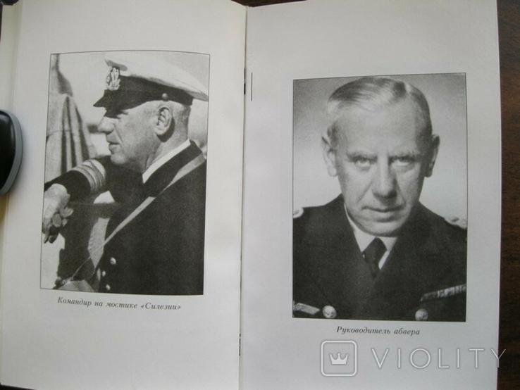 Адмирал Канарис, фото №8