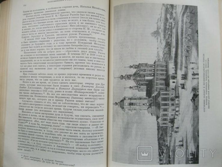 Литературное наследство Декабристы-литераторы т.59 1954г., фото №8