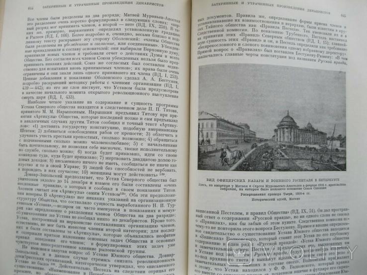 Литературное наследство Декабристы-литераторы т.59 1954г., фото №9