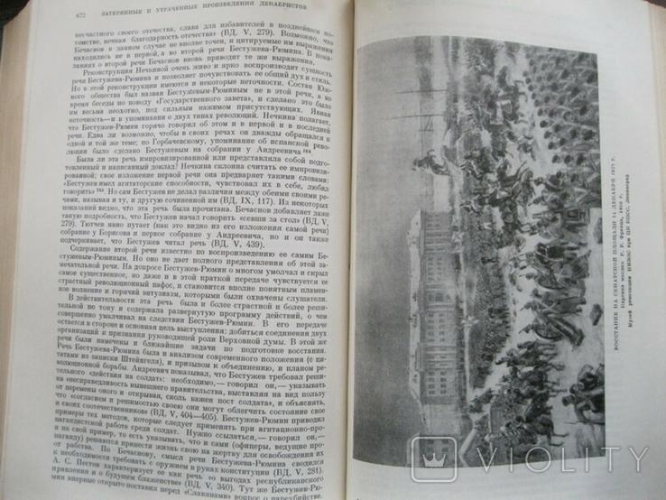 Литературное наследство Декабристы-литераторы т.59 1954г., фото №10