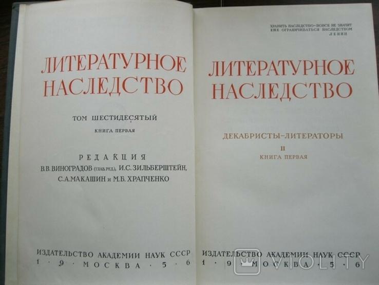 Литературное наследство Декабристы-литераторы т.60 кн.1 1956г., фото №4