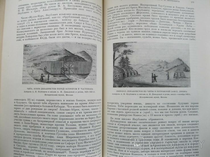 Литературное наследство Декабристы-литераторы т.60 кн.1 1956г., фото №9