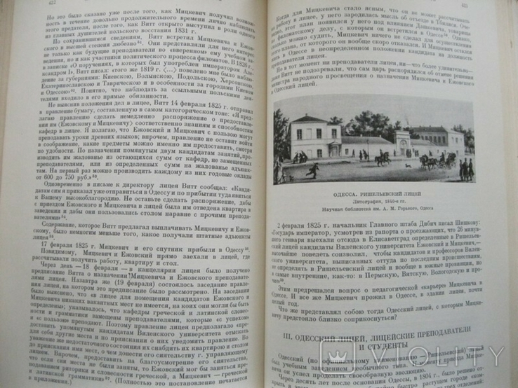 Литературное наследство Декабристы-литераторы т.60 кн.1 1956г., фото №11