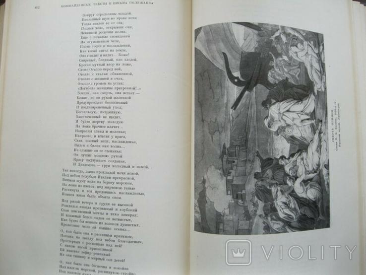 Литературное наследство Декабристы-литераторы т.60 кн.1 1956г., фото №12
