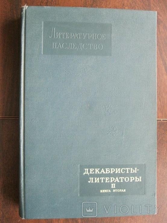 Литературное наследство Декабристы-литераторы т.60 кн.21 1956г., фото №2