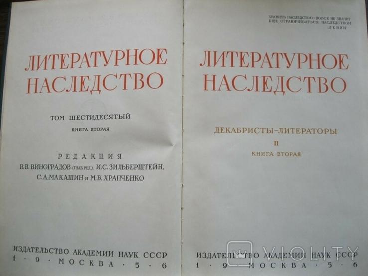 Литературное наследство Декабристы-литераторы т.60 кн.21 1956г., фото №3
