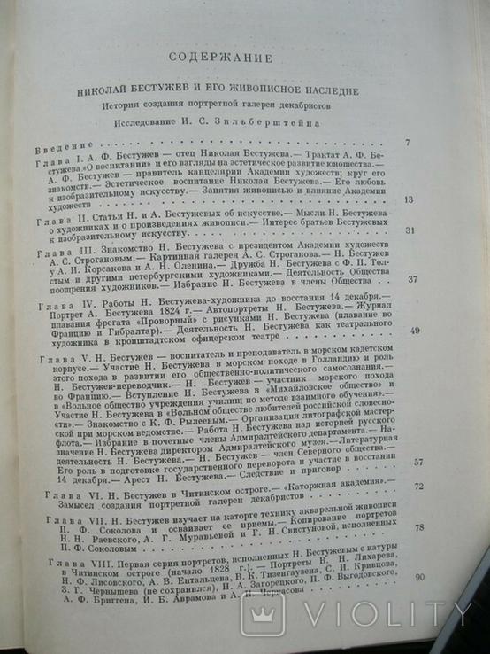 Литературное наследство Декабристы-литераторы т.60 кн.21 1956г., фото №4