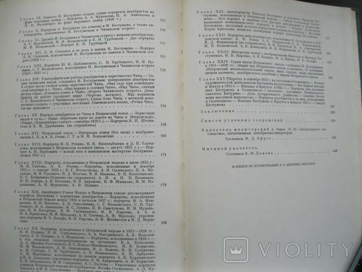 Литературное наследство Декабристы-литераторы т.60 кн.21 1956г., фото №5