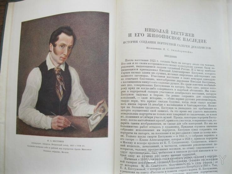 Литературное наследство Декабристы-литераторы т.60 кн.21 1956г., фото №6