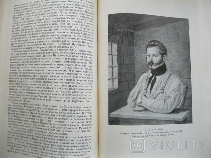 Литературное наследство Декабристы-литераторы т.60 кн.21 1956г., фото №8
