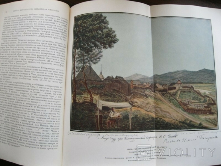 Литературное наследство Декабристы-литераторы т.60 кн.21 1956г., фото №9